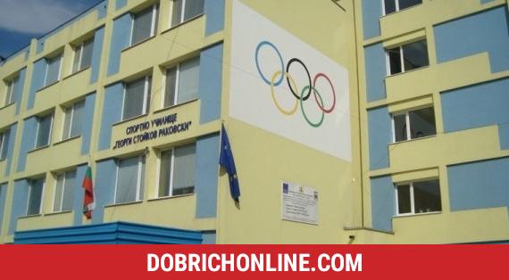 Приемните изпити в спортното училище в Добрич ще се проведат от 22 до 26 юни – 2020.05.21 – Спортни