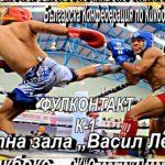 Пазарджик приема Държавното по кикбокс