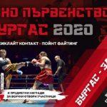 Рекорд на турнир по кикбокс в Бургас