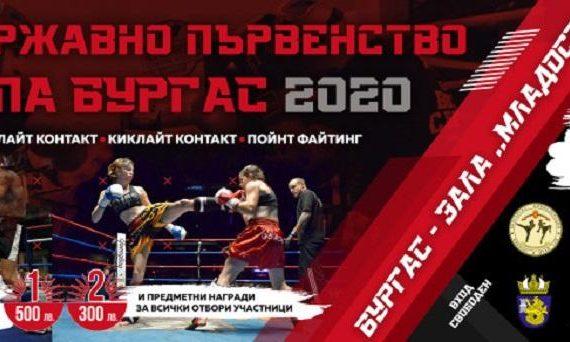 Гледайте на живо кулминацията на Държавното първенство по кикбокс и Купа Бургас