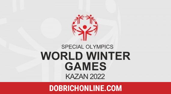 14 атлети от България ще участват в Световните зимни игри на Спешъл Олимпикс – 2021.01.23 – Спортни