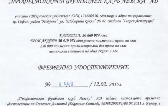 """Акциите на """"Левски"""" вече са в Павел Колев, призна Сашо Диков"""