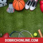 Отбелязваме Деня на българския спорт – 2020.05.17 – Спортни