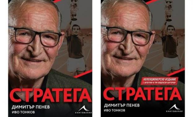 Легендарният футболен треньор Димитър Пенев чества 75-годишен юбилей с биографична книга