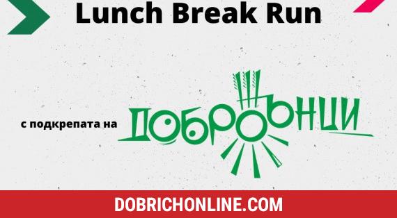 Добрич се включва в инициатирата Lunch Break Run – 2021.01.04 – Спортни
