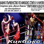 Над 300 заявки за държавните първенства по кикбокс в Пазарджик